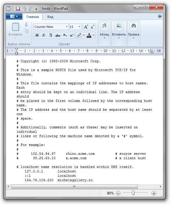 Прикрепленное изображение: hosts2.jpg