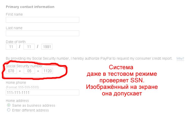 Прикрепленное изображение: paypal-sandbox-create-payment-pro-account-3.png