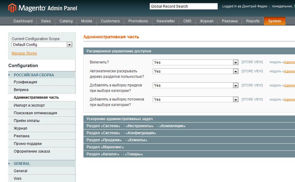 Прикрепленное изображение: module-configuration--access-control--magento.png