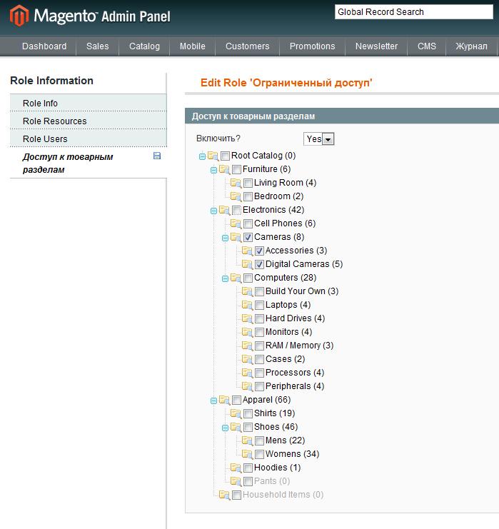 Прикрепленное изображение: setup-roles-5--access-control--magento.png