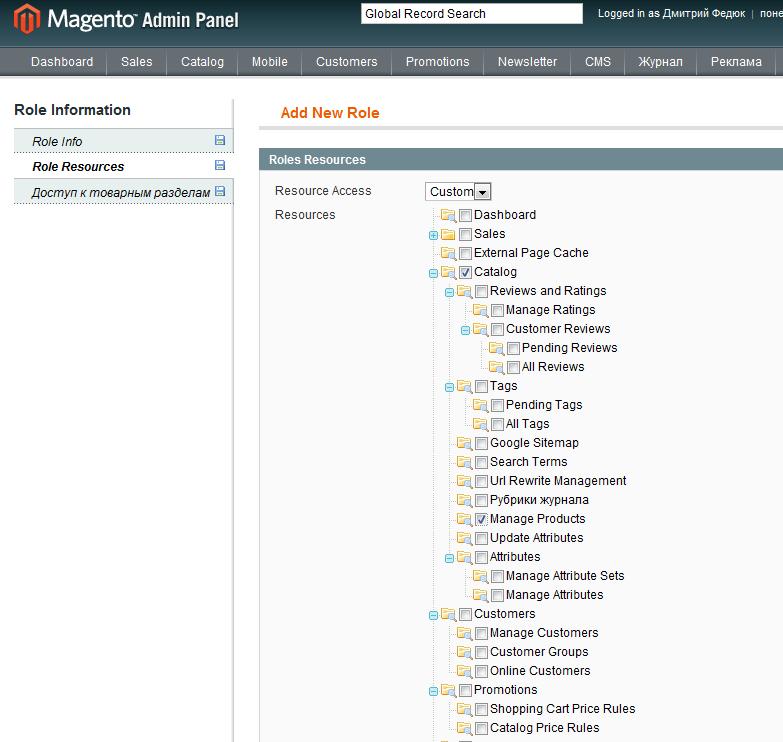 Прикрепленное изображение: setup-roles-4--access-control--magento.png