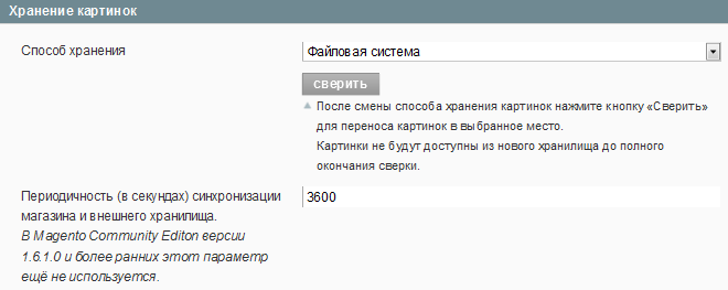 Прикрепленное изображение: magento-media-storage-synchronization-settings.png