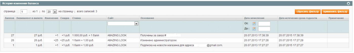 Прикрепленное изображение: ошибка в накопительной программе клиент.png