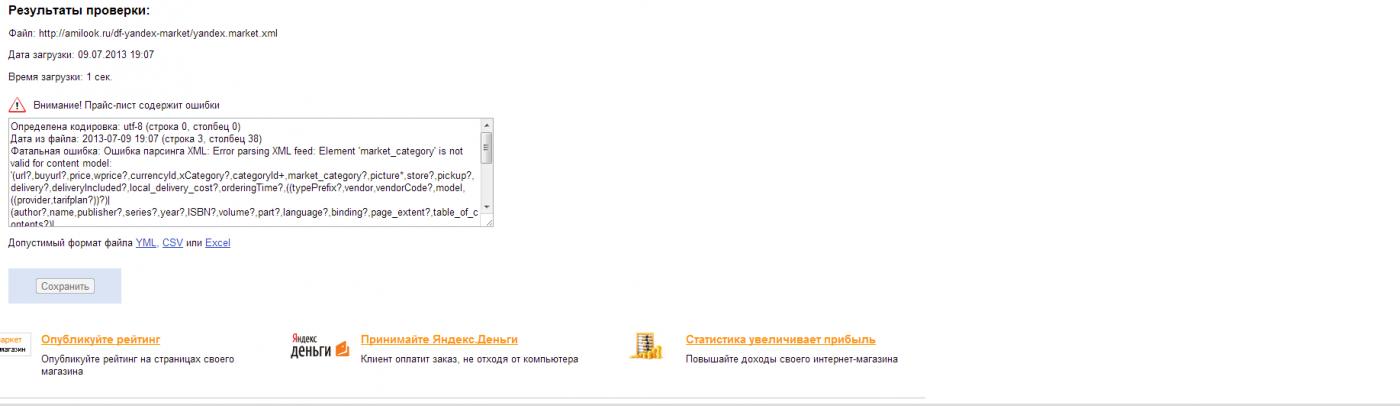 Прикрепленное изображение: Ошибка в Яндекс маркет.png