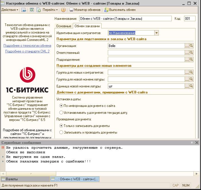 Прикрепленное изображение: Screenshot_2.png