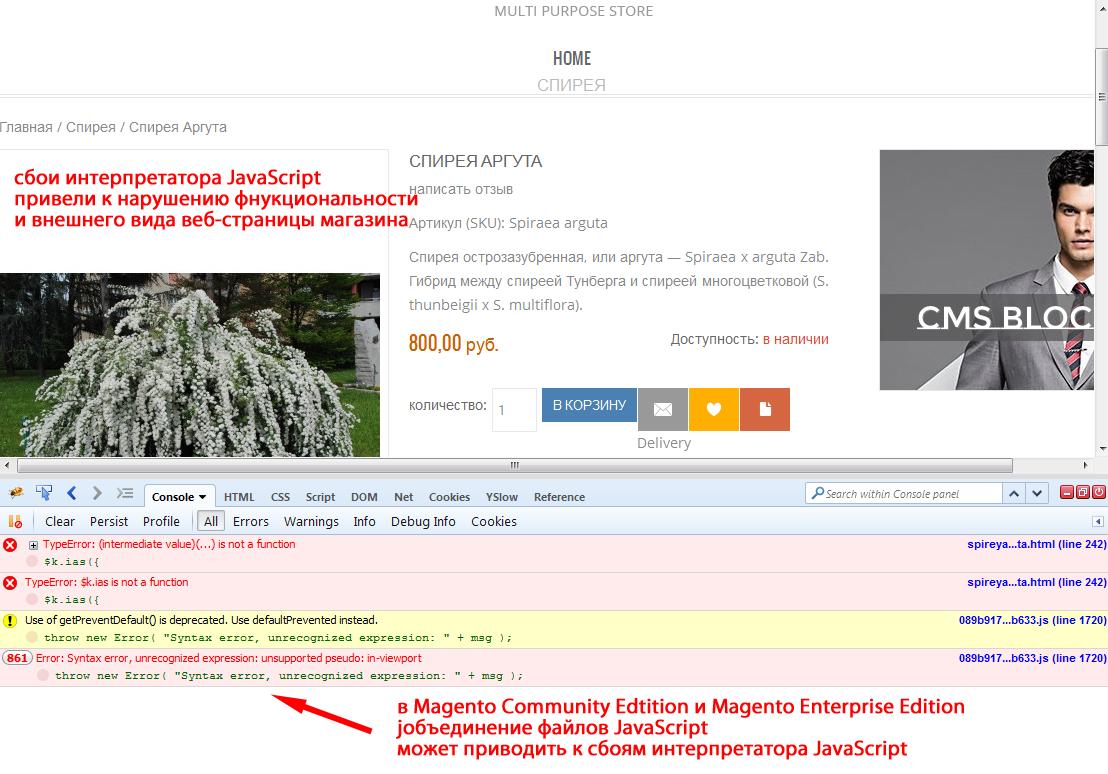 Прикрепленное изображение: magento-js-merge-errors.png