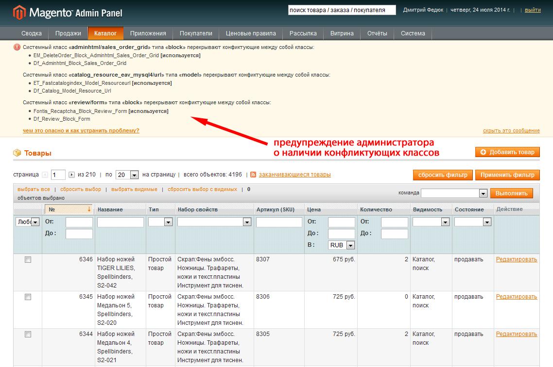 Прикрепленное изображение: Системный-класс-перекрывают-конфиктующие-между-собой-классы.png