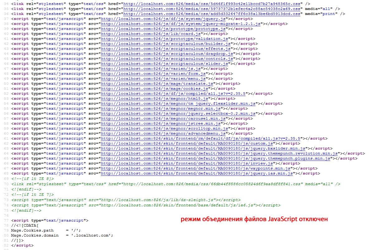 Прикрепленное изображение: magento-js-merge-off.png