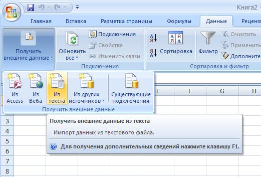 Прикрепленное изображение: import-csv-into-excel-2007.png