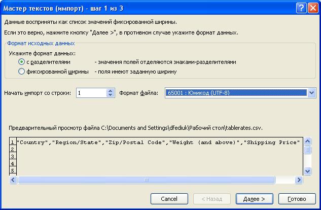 Прикрепленное изображение: import-csv-into-excel-2007-2.png
