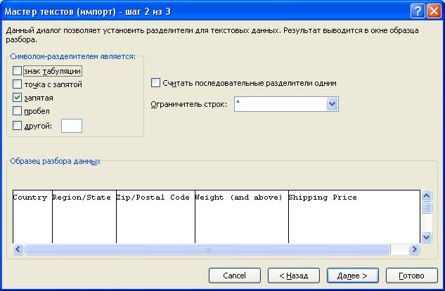 Прикрепленное изображение: import-csv-into-excel-2007-3.png