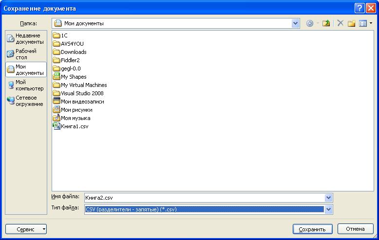 Прикрепленное изображение: export-csv-from-excel-2007.png
