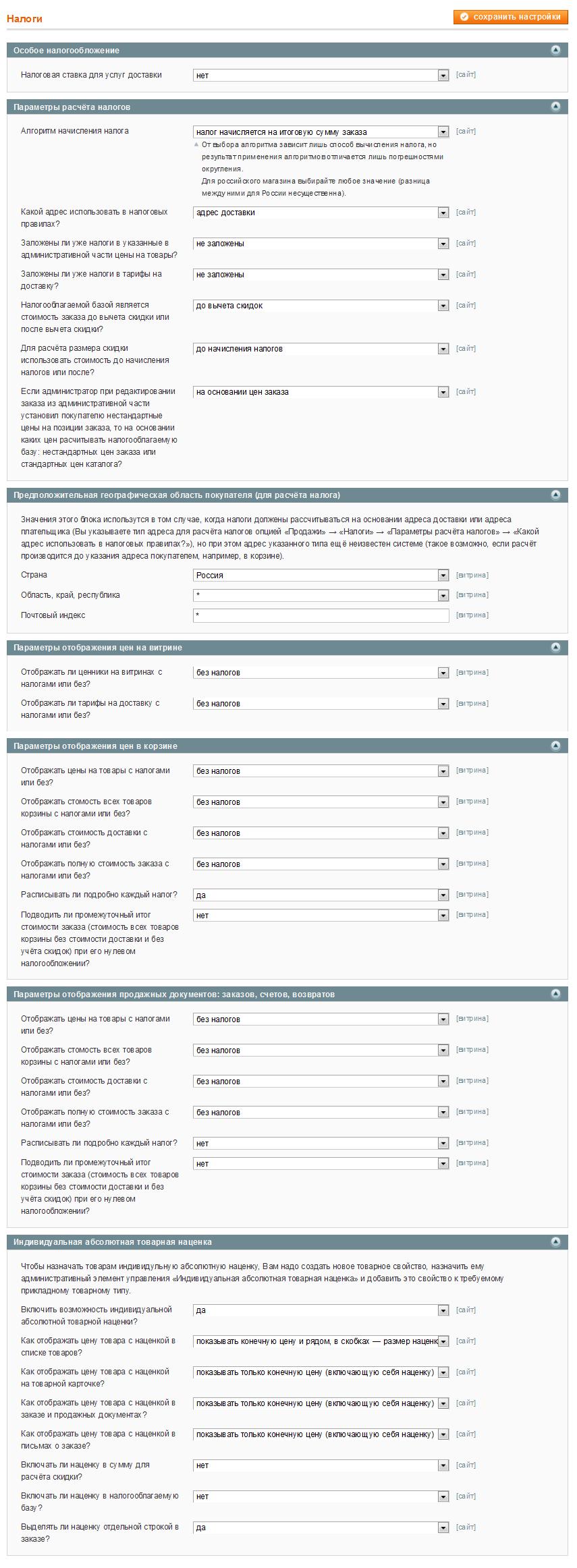 Прикрепленное изображение: magento-settings-tax.png