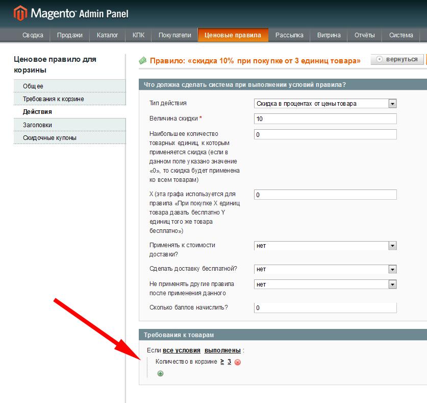 Прикрепленное изображение: magento-discount-for-3-items-1.png