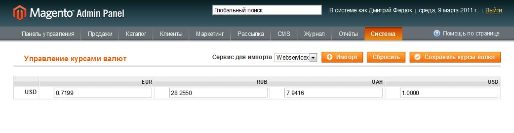 Прикрепленное изображение: Magento-currency-setup-russian.png