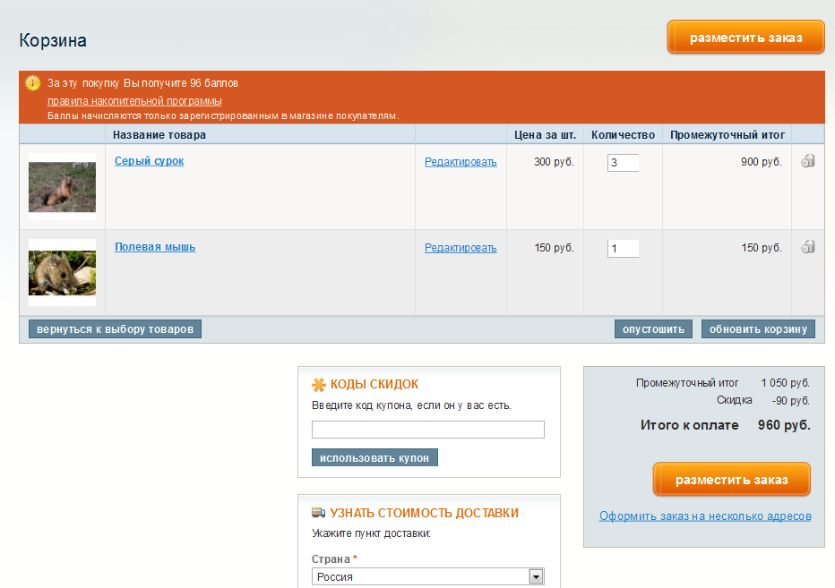 Прикрепленное изображение: magento-discount-for-3-items-2.png