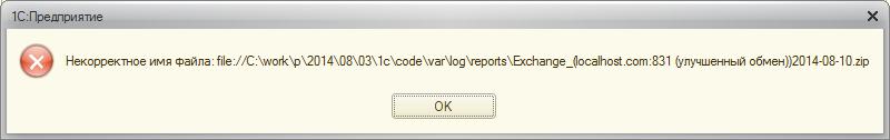 Прикрепленное изображение: Некорректное-имя-файла.png