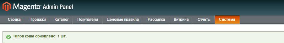 Прикрепленное изображение: 2015-08-18 10-44-24 Superpenny.ru    Кэширование   Система   Superpenny.ru    Административная часть — Opera.png