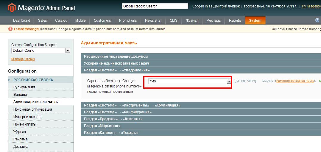 Прикрепленное изображение: magento-admin-notification-reminder-2.png