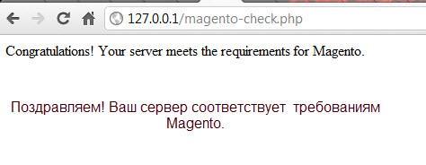 Прикрепленное изображение: Поздравляем! Ваш сервер соответствует  требованиям Magento..jpg