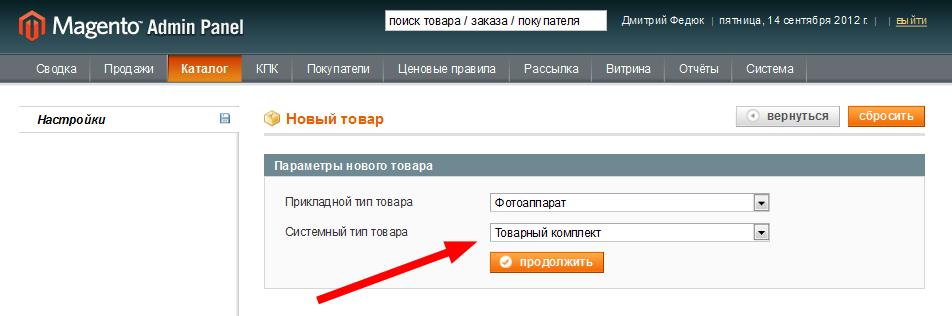 Прикрепленное изображение: magento-product-bundle-new.png