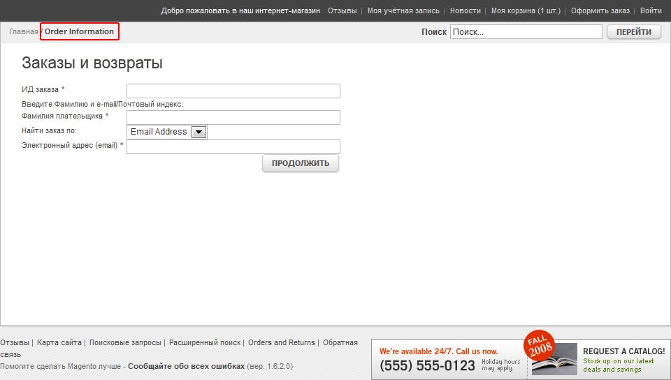 Прикрепленное изображение: orders_and_returns.png