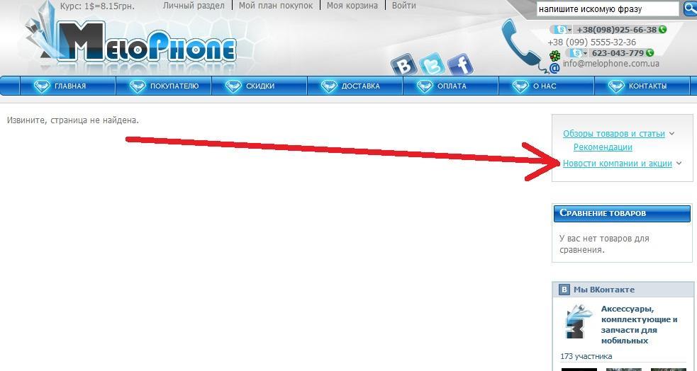 Прикрепленное изображение: мелофон скрин.jpg