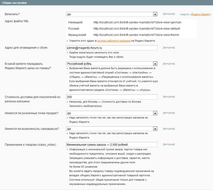 Прикрепленное изображение: Яндекс.Маркет - Общие настройки.png