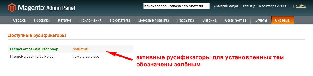 Прикрепленное изображение: Список-русификаторов.png