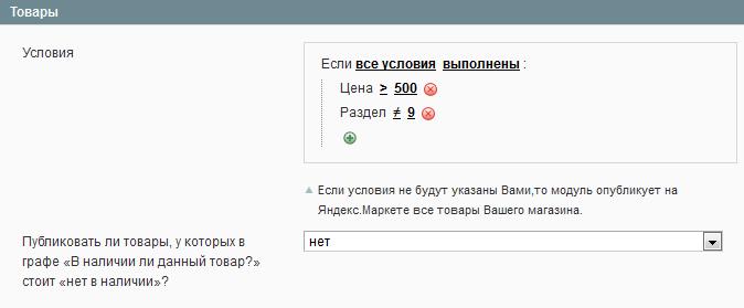 Прикрепленное изображение: Яндекс.Маркет - Товары.png