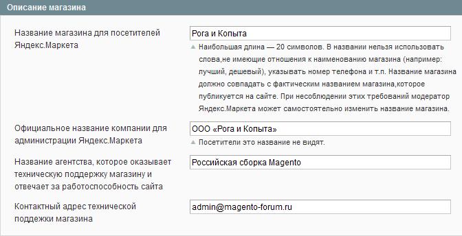 Прикрепленное изображение: Яндекс.Маркет - Описание магазина.png