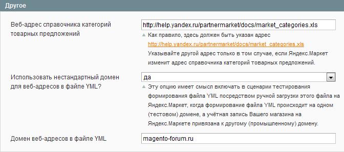 Прикрепленное изображение: Яндекс.Маркет - Другое.png