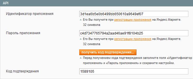 Прикрепленное изображение: Яндекс.Маркет - API.png