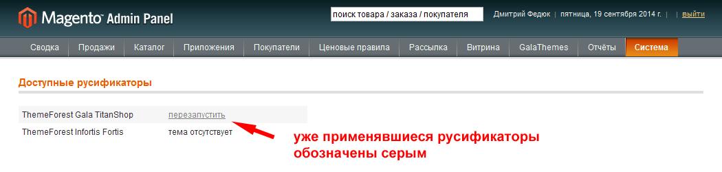 Прикрепленное изображение: После-русификации.png