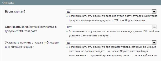 Прикрепленное изображение: Яндекс.Маркет - Отладка.png