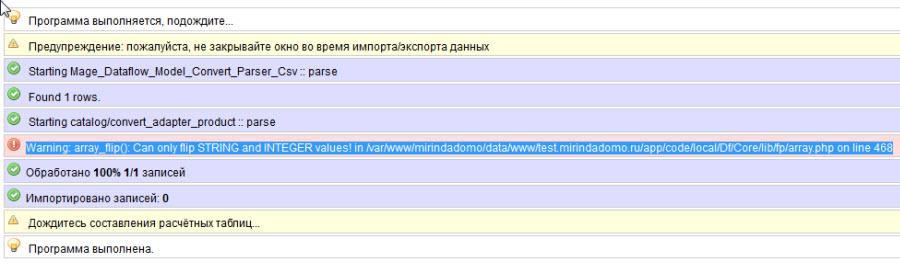 Прикрепленное изображение: array_php_on_line_468.jpg