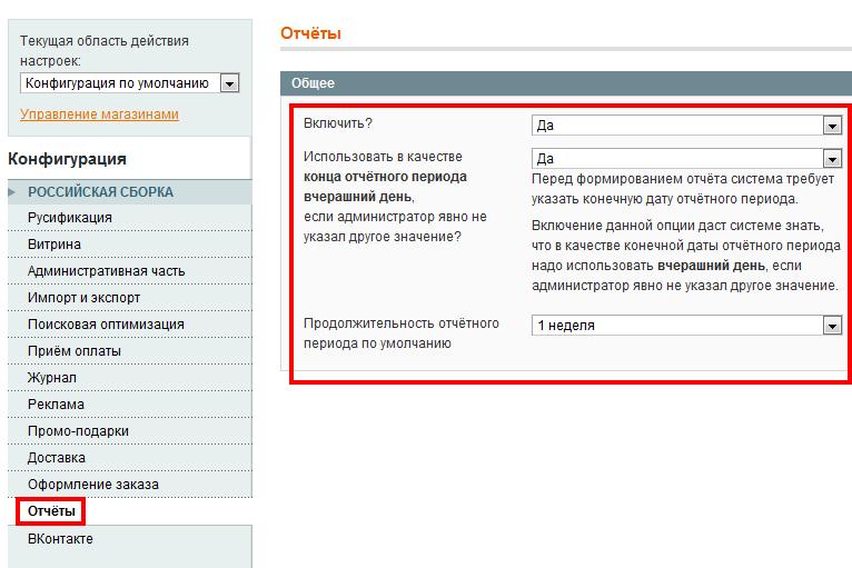 Прикрепленное изображение: russian-magento-reports-configuration.png