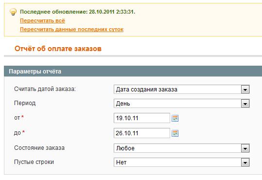 Прикрепленное изображение: magento-timezone-notice-removed.png