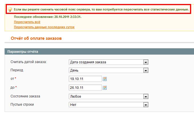 Прикрепленное изображение: magento-timezone-notice-russian.png