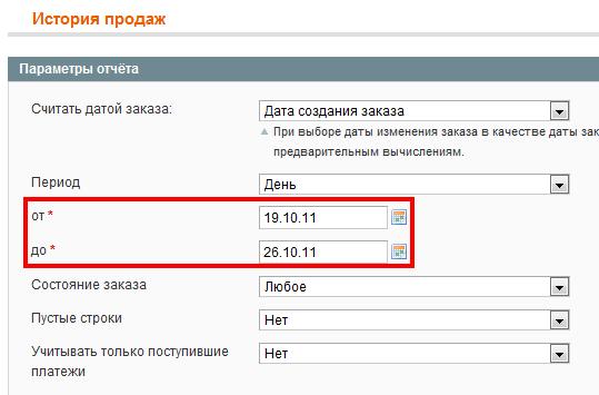 Прикрепленное изображение: russian-magento-report-example.png