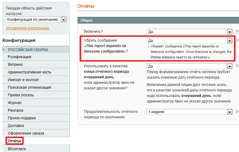 Прикрепленное изображение: magento-remove-timezone-notice.png