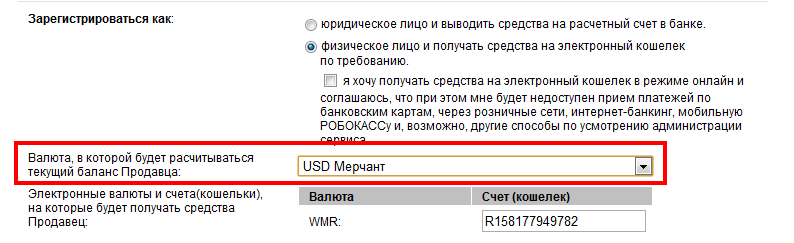 Прикрепленное изображение: magento-robokassa-currency-1.png