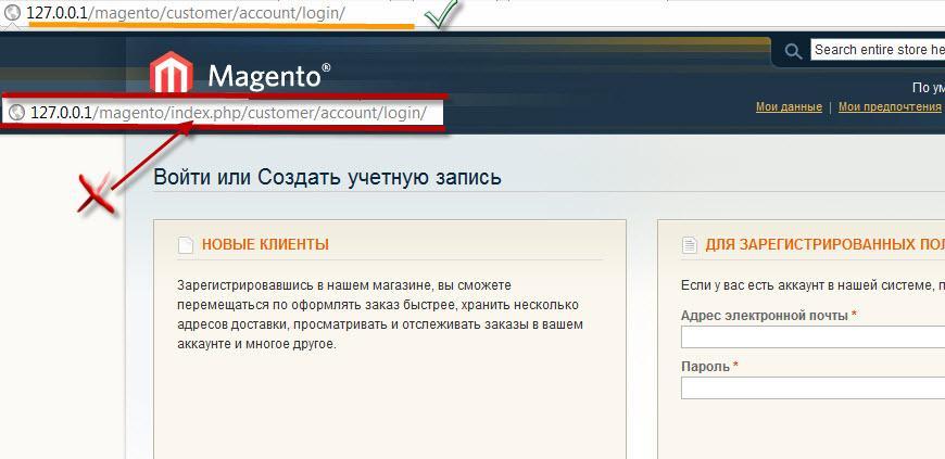 Прикрепленное изображение: Magento  убрать index.php из URL.jpg