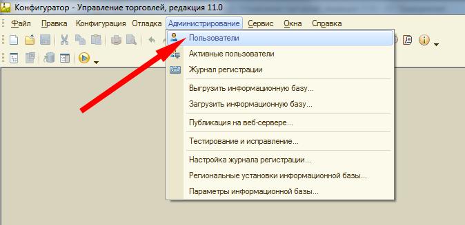 Прикрепленное изображение: 1c-users.png