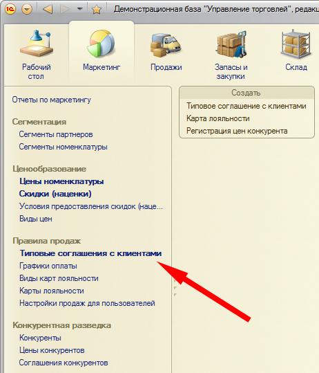 Прикрепленное изображение: 1c-generic-contract-menu.png