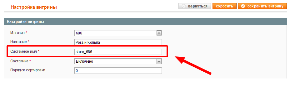 Прикрепленное изображение: magento-store-view-settings.png