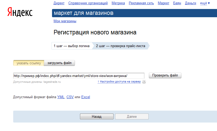 Прикрепленное изображение: magento-yandex-market-2.png