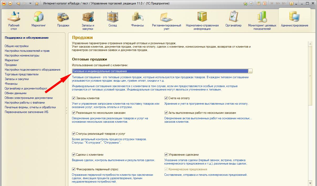 Прикрепленное изображение: 1c-generic-contract-enable.png