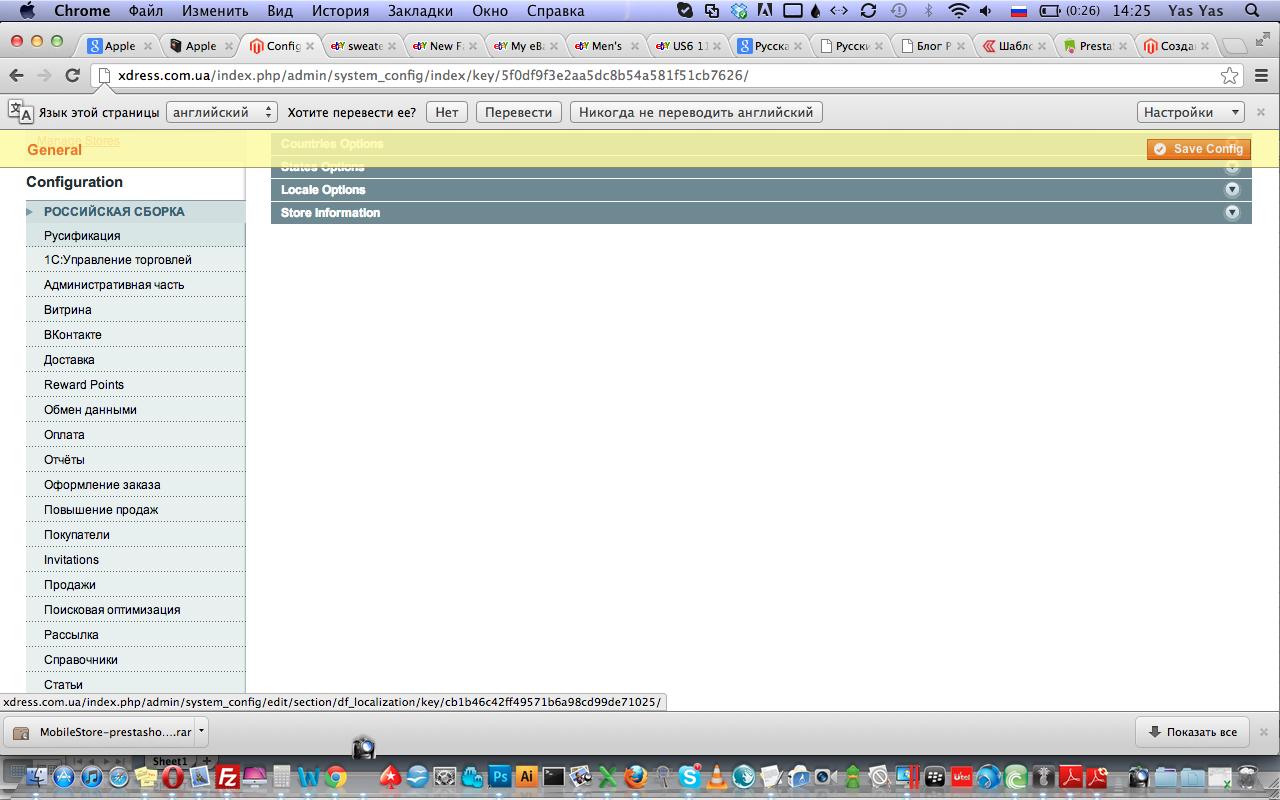 Прикрепленное изображение: Снимок экрана 2012-10-24 в 14.25.01.png