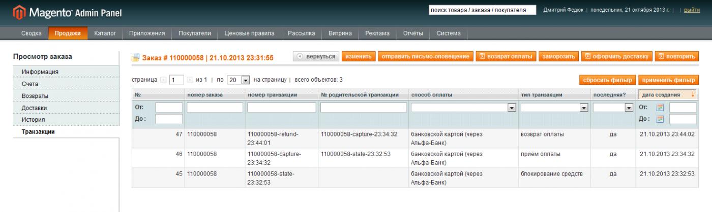 Прикрепленное изображение: alfabank-partial-refund-transactions-refunded.png